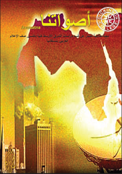 Image of the Arabic studies magazine cover page